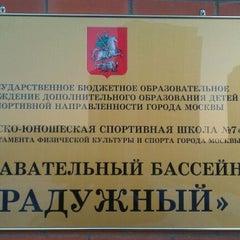 Photo taken at Бассейн «Радужный» by Oleg on 1/24/2012