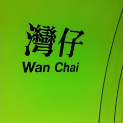 Photo taken at MTR Wan Chai Station 灣仔站 by Donald H. on 9/19/2011