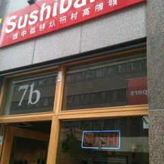 Photo taken at Sushibaren by Lena D. on 7/11/2011