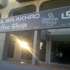 Photo taken at Al LaiL Wa Akhro coffee shop by Hunk on 1/27/2012