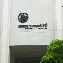 Photo taken at National Library of Thailand by Clubx X. on 5/15/2012