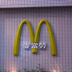 Photo taken at 麥當勞 McDonald's by Wanglin T. on 5/28/2012
