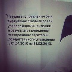Photo taken at БКС Премьер by Anton Z. on 5/29/2012