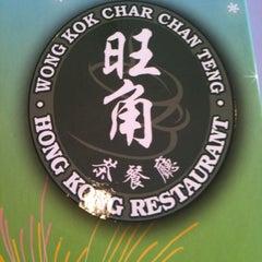 Photo taken at Wong Kok Char Chan Teng 旺角茶餐厅 by Kang Kang S. on 12/22/2010