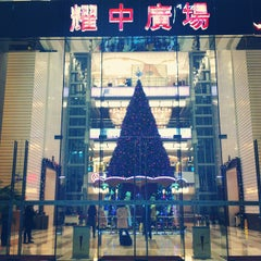 Photo taken at 耀中广场 - China Shine Plaza by Sam C. on 12/3/2011