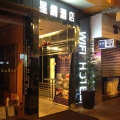 Photo taken at WifiHotel 星網商務酒店 by Hans T. on 9/7/2012