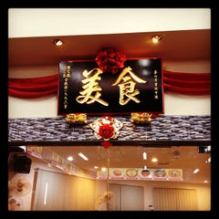 Photo taken at 美食海鲜楼 by SouPeng W. on 5/13/2012
