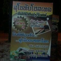 Photo taken at Sukhothai hostel by Saran Y. on 1/20/2012