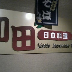 Photo taken at Wada Japanese Restaurant 和田日本料理 by wing k. on 9/1/2011