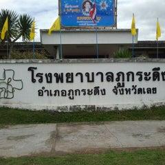 Photo taken at โรงพยาบาลภูกระดึง by กัปตัน ป. on 8/10/2012