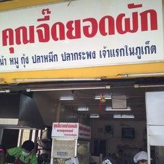 Photo taken at คุณจี๊ดยอดผัก (Khun Jeed Yod Pak) by Nattatan B. on 5/7/2012
