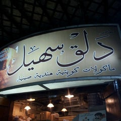 Photo taken at مطعم دلق سهيل ( سوق المباركيه ) by AbbyD on 3/25/2012