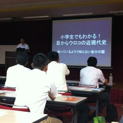Photo taken at 十日町商工会議所 by Ikuo F. on 8/9/2012