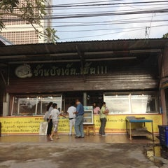 Photo taken at ร้านปังเว้ย..เฮ้ย!!! by Suphansa N. on 7/13/2012