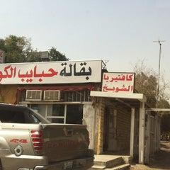 Photo taken at كفتيريا الشويخ by Hamad F. on 3/5/2012