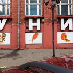 Photo taken at Универсам by Maxim Z. on 6/3/2012