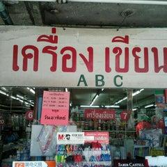 Photo taken at ร้านขายเครื่องเขียน ABC by Kritsanee M. on 3/1/2012