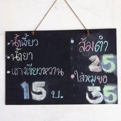 Photo taken at ส้มตำหน้าคอนโด by Ctk M. on 3/13/2012