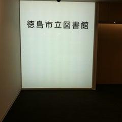 Photo taken at 徳島市立図書館 by 倫子 山. on 4/3/2012