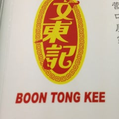 Photo taken at Boon Tong Kee 文東記 by Dixon T. on 3/9/2012