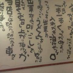 Photo taken at つるまるうどん ピオレごちそう館店 by 周平 柳. on 3/5/2012