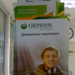 Photo taken at Сбербанк by Kate L. on 6/5/2012