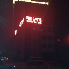 Photo taken at 海泰信息広場B by Zhu W. on 7/3/2012