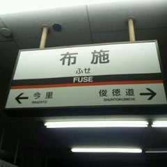 Photo taken at 近鉄 布施駅 (Fuse Sta.) by 馬車馬 on 3/12/2012