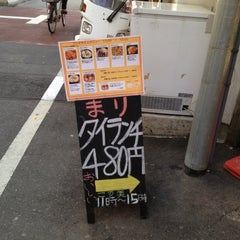 Photo taken at タイ屋台居酒屋 マリ by Mari Y. on 3/22/2012