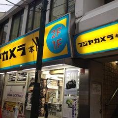 Photo taken at フジヤカメラ 本店 by shin-am-on on 4/11/2012