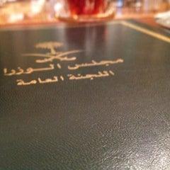 Photo taken at هيئة الخبراء بمجلس الوزراء by Abdulaziz A. on 3/24/2012