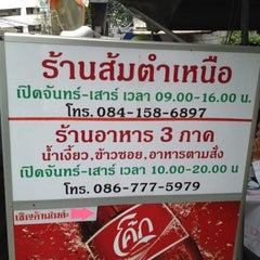 Photo taken at ร้านอาหาร 3 ภาค by iNul2ack P. on 6/18/2012