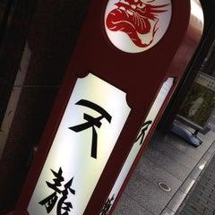 Photo taken at 銀座天龍 by Yoshikazu K. on 8/31/2012
