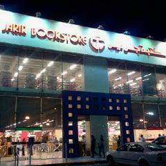 Photo taken at Jarir Bookstore | مكتبة جرير by mohammed l. on 6/9/2012