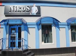 NikоS Магазин мужской одежды, обуви и аксессуаров.