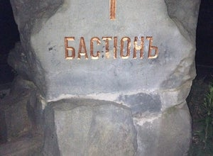 I Бастион