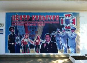 Центр Культуры ВВ МВД
