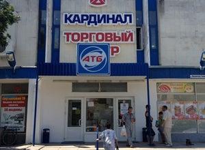 АТБ (Белогорск)