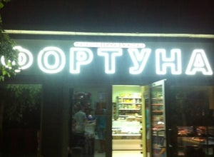 Магазин Фортуна