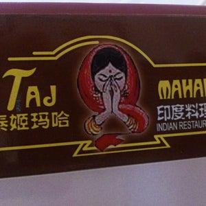 TajMahal 印度餐�??