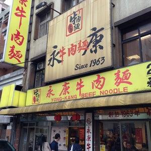 永康�??�??麵 Yong Kang Beef Noodle