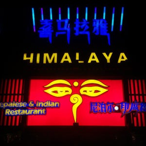 Himalaya Nepalese & Indian Restaurant