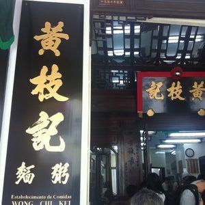 �?�?��? Wong Chi Kei Noodles