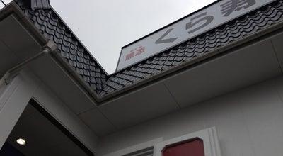 Photo of Sushi Restaurant くら寿司 調布つつじヶ丘店 at 西つつじヶ丘1-2-3, 調布市 182-0006, Japan