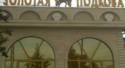 """Photo of BBQ Joint Кафе """"Золотая Подкова"""" на Ростовском шоссе at Ростовское Шоссе, 14, Краснодар 350072, Russia"""