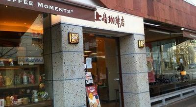 Photo of Cafe 上島珈琲店 本店 at 南越木岩町6-12, 西宮市 662-0075, Japan