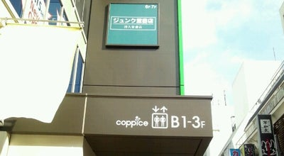 Photo of Bookstore ジュンク堂書店 吉祥寺店 at 吉祥寺本町1-11-5, 武蔵野市 180-0004, Japan