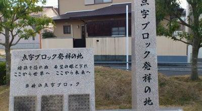Photo of Historic Site 点字ブロック発祥の地 at 中区原尾島4-11, 岡山市, Japan