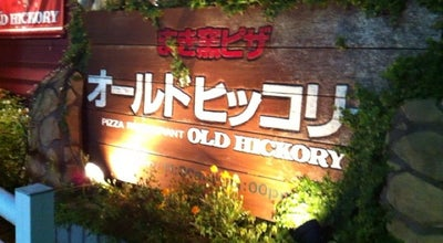 Photo of Italian Restaurant オールドヒッコリー 町田境川 at 木曽西1-2-32, 町田市 194-0033, Japan