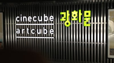 Photo of Indie Movie Theater 씨네큐브 (cinecube) at 종로구 새문안로 68, 서울특별시 110-786, South Korea